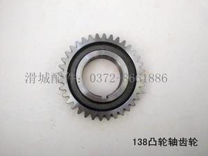 138凸轮轴齿轮 138发动齿轮