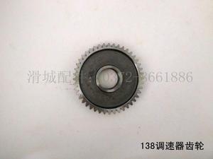 138调速器齿轮