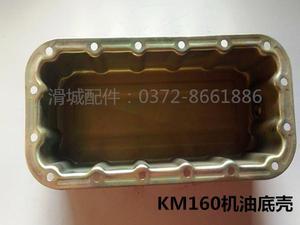 KM160机油底壳 原厂
